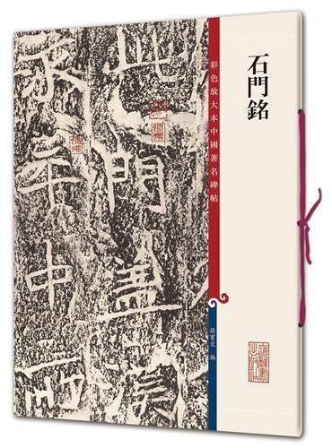 石门铭(彩色放大本中国著名碑帖·第十集)