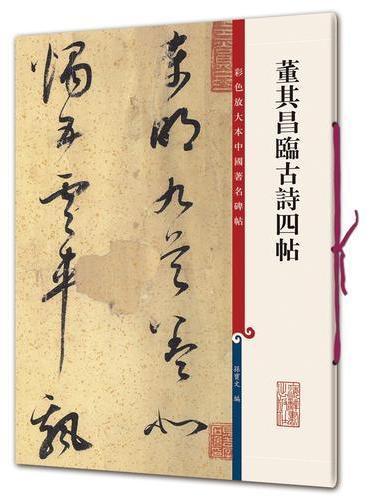 董其昌临古诗四帖(彩色放大本中国著名碑帖·第十集)