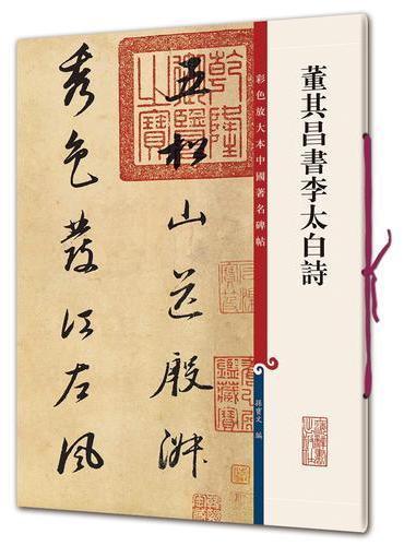 董其昌书李太白诗(彩色放大本中国著名碑帖·第十集)
