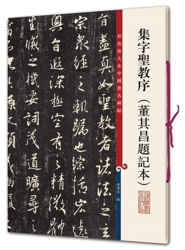 集字圣教序(董其昌题记本)(彩色放大本中国著名碑帖·第十集)