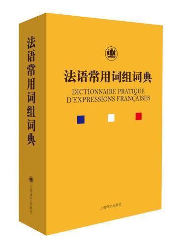 法语常用词组词典