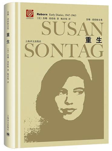 重生:桑塔格日记(1947-1963)(苏珊·桑塔格全集)