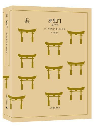 译文40系列·罗生门