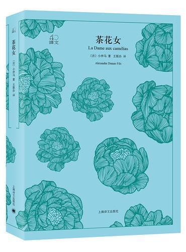 译文40系列·茶花女