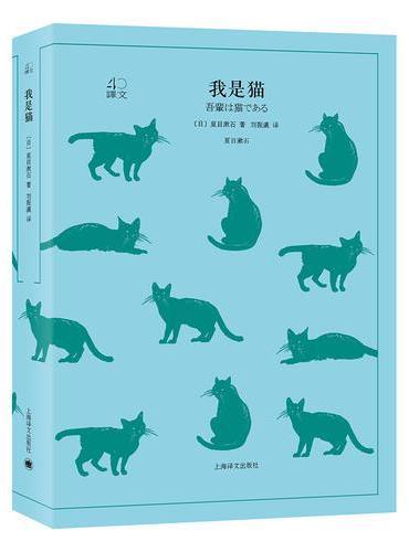 译文40系列·我是猫