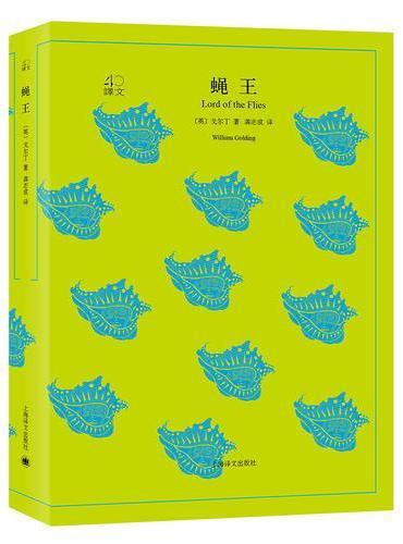 译文40系列·蝇王