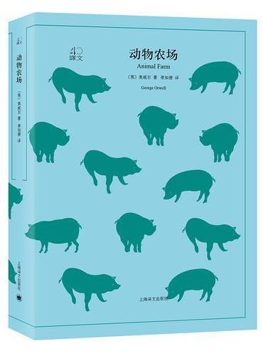 译文40系列·动物农场