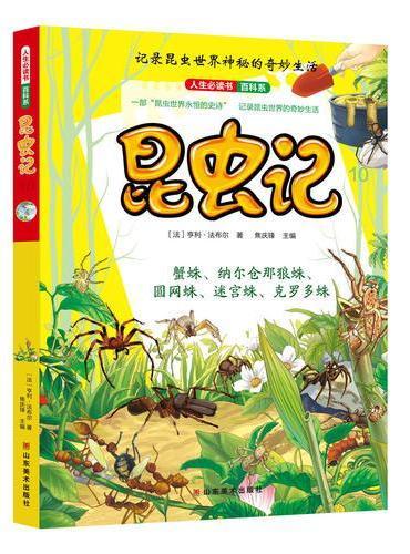 人生必读书昆虫记(10)