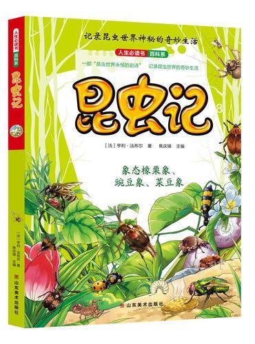 人生必读书昆虫记(8)