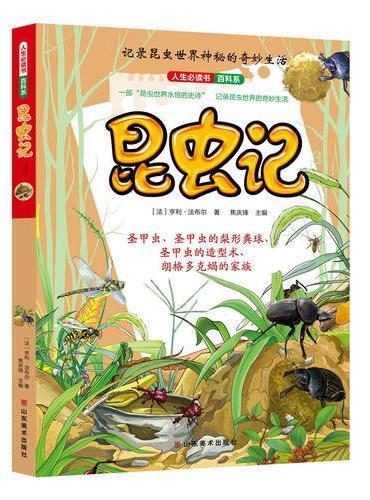 人生必读书昆虫记(3)