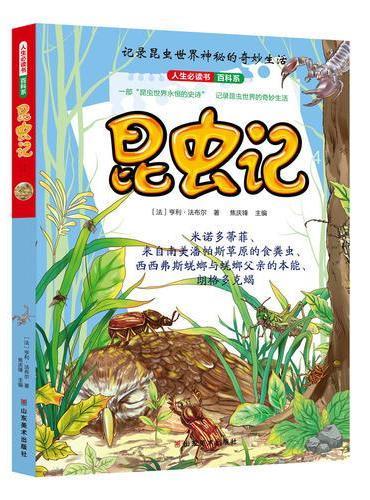 人生必读书昆虫记(4)
