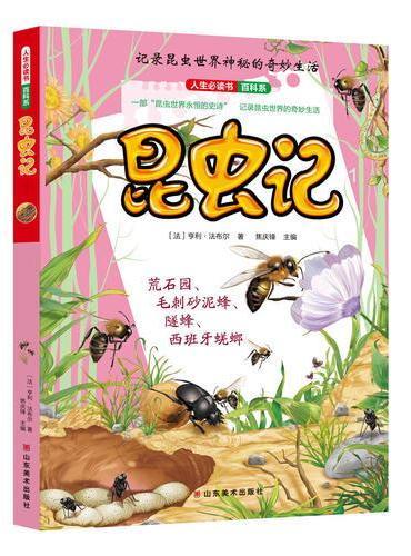 人生必读书昆虫记(1)