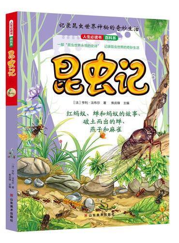 人生必读书昆虫记(6)