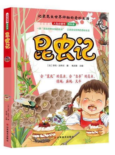 人生必读书昆虫记(5)