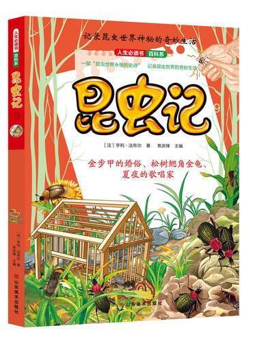 人生必读书昆虫记(9)