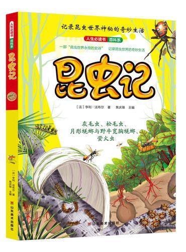 人生必读书昆虫记(2)
