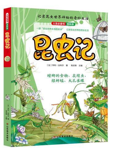 人生必读书昆虫记(7)