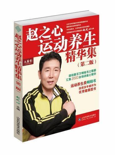 赵之心运动养生精华集(第二版)