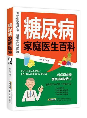 糖尿病家庭医生百科
