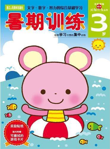 多湖辉新头脑开发丛书:暑期训练3岁