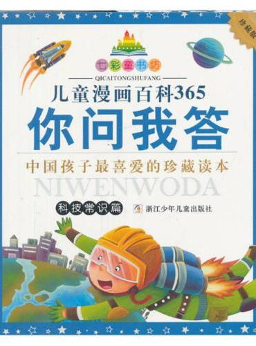 七彩童书坊:儿童漫画百科365你问我答 科技常识篇(注音版 水晶封皮)