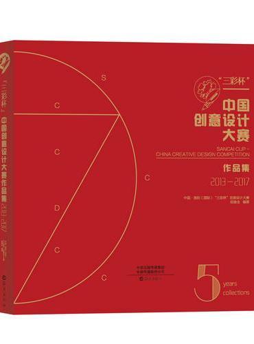 """""""三彩杯""""中国创意设计大赛作品集(2013—2017)"""