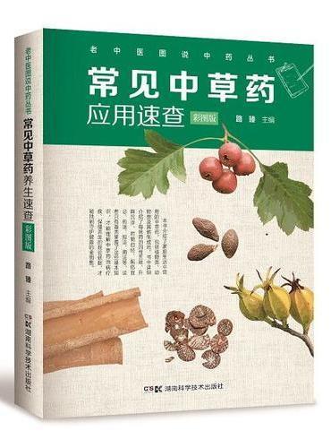 常见中草药应用速查(彩图版)