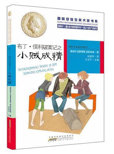 国际安徒生奖大奖书系:布丁 保利破案记之小贼成精