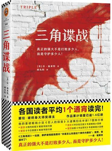 三角谍战 (肯·福莱特悬疑经典)(各国读者平均1个通宵读完!)