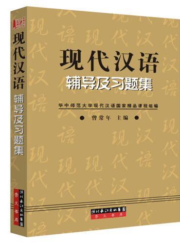 现代汉语辅导