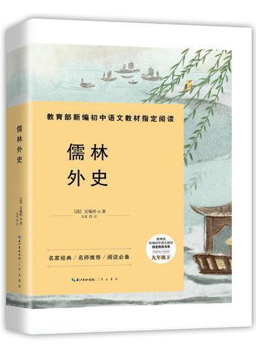 儒林外史-九年级下教育部新编初中语文教材指定阅读书系 名家经典/名师推荐/阅读必备