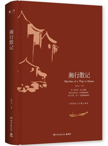 湘行散记(2018精装版)