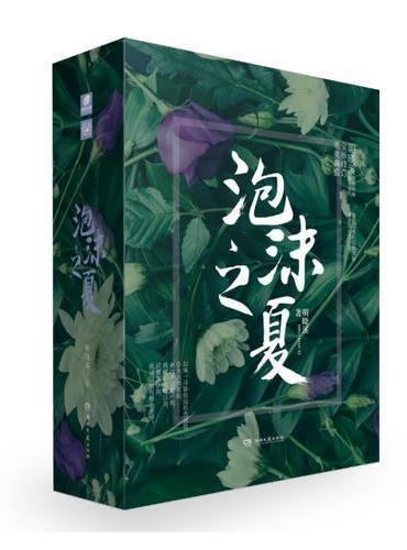 泡沫之夏(套装版全三册 ) 明晓溪