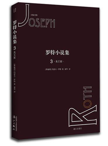 罗特小说集3  先王冢