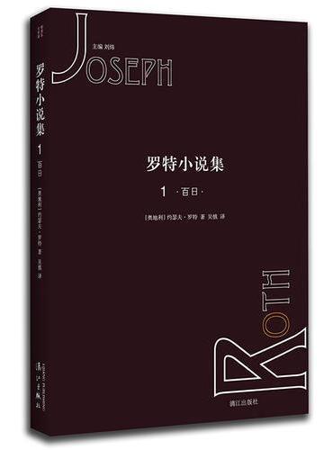 罗特小说集1  百日