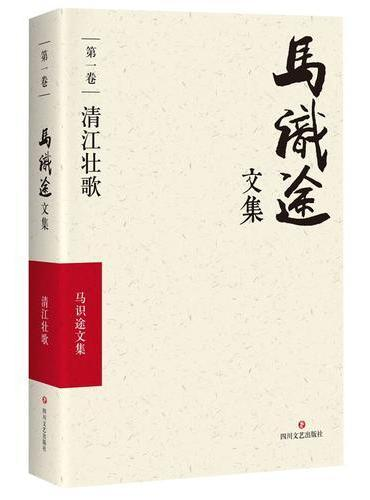 马识途文集·第一卷·清江壮歌