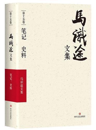 马识途文集·第十五卷·笔记 史料