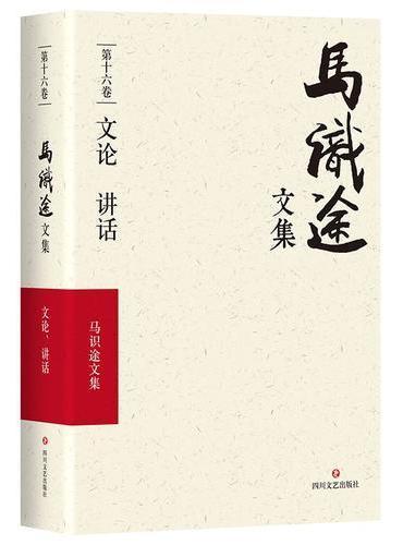 马识途文集·第十六卷·文论讲话