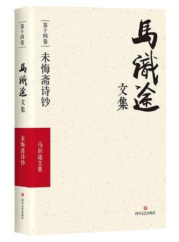 马识途文集·第十四卷·未悔斋诗钞