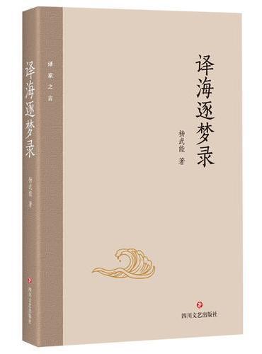 译海逐梦录(翻译家杨武能的一本回忆性质散文集)