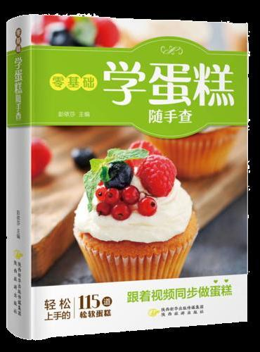 零基础学蛋糕随手查(跟着视频同步学做蛋糕!)