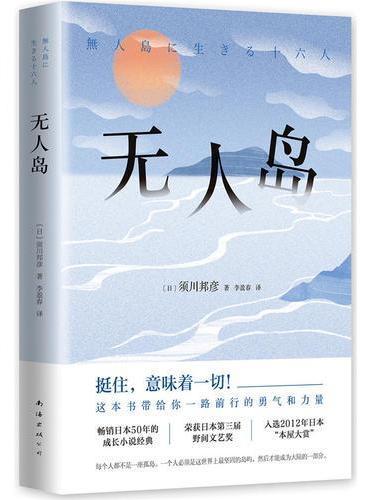 无人岛(挺住,意味着一切!畅销日本50年的成长小说经典)