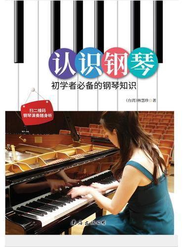 认识钢琴-初学者必备的钢琴知识