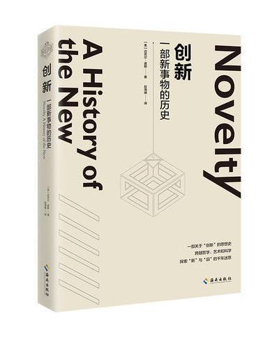 """创新:一部新事物的历史(这部跨学科的思想史也许能助你破除""""创新者的窘境"""")"""
