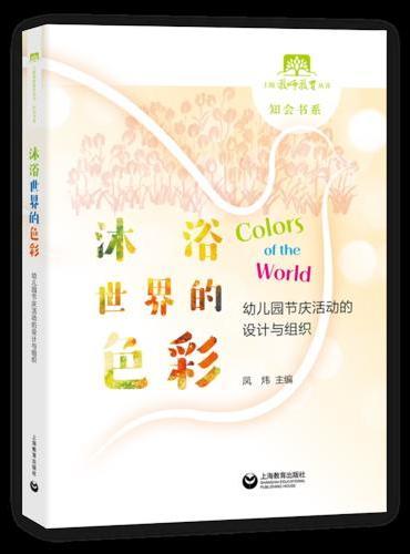 沐浴世界的色彩——幼儿园节庆活动的设计与组织
