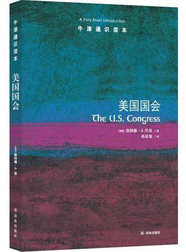 牛津通识读本:美国国会