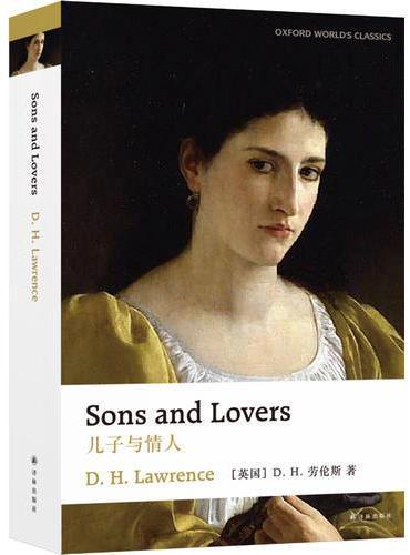 牛津英文经典:儿子与情人
