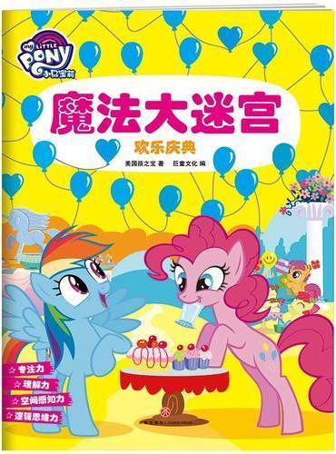 欢乐庆典(小马宝莉魔法迷宫书,精心设计4大主题、60幅全景迷宫图,快速提升孩子6大能力。)