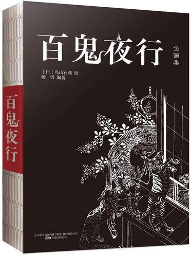 """百鬼夜行(收录207种日本经典妖怪 被称为""""日本的《山海经》"""")"""
