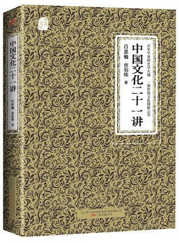 中国文化二十一讲——奥森文库传家书系